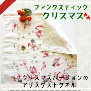 クリスマス ゲストタオル ファンタスティック アリス(Shinzi Katoh) クリスマスプレゼント