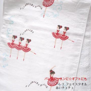 バレエ フェイスタオル 【赤いチュチュ♪】 【メール便可】(KI-23)