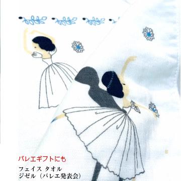 バレエ フェイス タオル ジゼル(バレエ発表会) 【メール便可】(KI-28)soldout