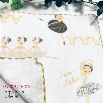 バレエ タオルチーフ 白鳥の湖(バレエ発表会) 【メール便可】(KI-30)