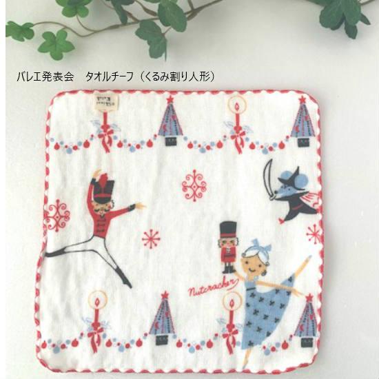 バレエ タオルチーフ くるみ割り人形(Shinzi Katoh) 【メール便可】(KI-45)