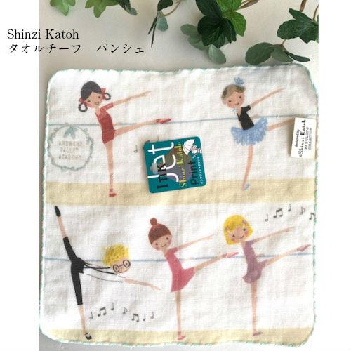 バレエ タオルチーフ パンシェ(Shinzi Katoh) 【メール便可】(KI-50)