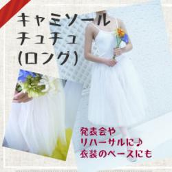 AI-001発表会やリハーサルに♪少し長めのタイプ☆キャミソールチュチュ(ロング)(サイズ130~165)
