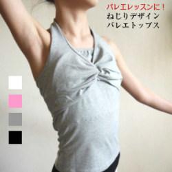 バレエTシャツ ツイストデザイントップス(Tシャツ)(サイズ160)【メール便可】B-219
