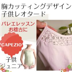 バレエレオタード CAPEZIO 胸カッティングデザインデザインキャミソール(サイズ135~150)