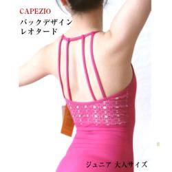 バレエレオタード CAPEZIO カッティングデザインキャミソール (Mサイズ155~160)【メール便可】 (CA-016)