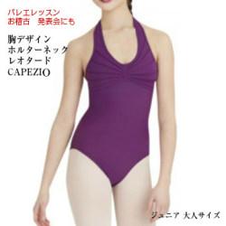 バレエレオタード CAPEZIO 胸タックデザインホルターネック (サイズ150-160)【メール便可】 (CA-026)