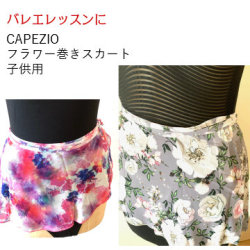 CAPEZIO フラワー巻きシフォンスカート 子供(130)(CA-060)