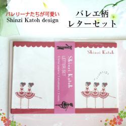 バレリーナ 柄 レターセット ♪ Shinzi Katoh デザイン