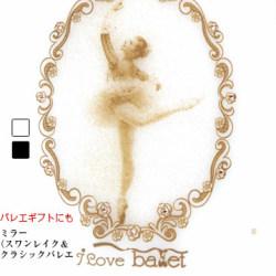 バレエ ミラー(スワンレイク&クラシックバレエ)ギフト 贈り物 バレエ用品 (JJ-017)