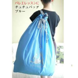 バレエ衣装ケース(トウシューズ柄ショルダーバッグ チュチュケース●ブルー)【メール便可】(JJ-036)