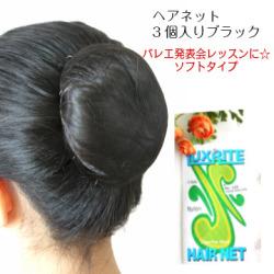 バレエ ヘアネット シニヨンネット ブラック 3個入り ソフトタイプ 【メール便可】(JJ-041)