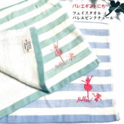 バレエ タオル ピンクチュールフェイスタオル(ボーダー)【メール便可】 KI-02