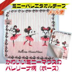 バレエ タオル ミニーバレエタオルチーフ(ポーズ×ボーダー)ミニーマウスの可愛いバレリーナ柄