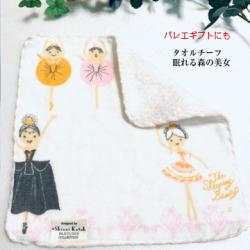 バレエ タオルチーフ 眠れる森の美女(バレエ発表会) 【メール便可】(KI-32)