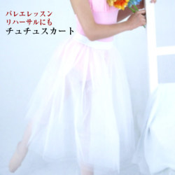 バレエチュチュ 【●送料込】チュチュスカート(130~165サイズ)  発表会用にも♪アレンジ自在♪NB-68