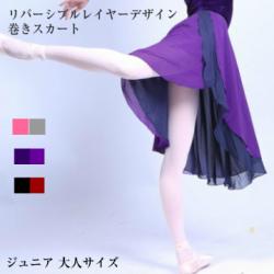●バレエスカート リバーシブルレイヤー巻きスカート【メール便可】(SK-023)