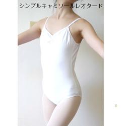 バレエレオタード 胸ギャザーシンプルキャミソール(サイズ150~165)【メール便可】 (TR-019 )