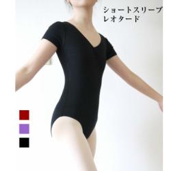 バレエレオタード ショートスリーブデザイン(サイズ155~170)【メール便可】(TR-022)