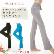 バレエパンツ ドローストリング付きロングパンツ ジュニア~大人サイズ 160  【メール便可】 (SK-033)