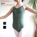 バレエレオタード 130サイズ 胸切替キャミソールバレエ 【メール便可】(B-190)