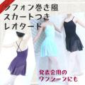 シフォン巻きスカートつきバレエキャミソールレオタード ballet wear