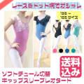 チュール切替デザインキャップスリーブ ballet wear