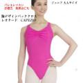 バレエレオタード CAPEZIO 胸タックデザインバッククロスレオタード(サイズ150-160)【メール便可】 (CA-023)