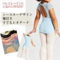 バレエ レオタード CAPEZIO シースルーデザイン袖付き子供ジュニアレオタード(CA-041)