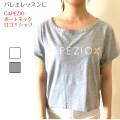 バレエ Tシャツ CAPEZIO ボートネックロゴTシャツ  サイズ ジュニア大人フリー145-165【メール便可】 (CA-054)