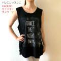 バレエ Tシャツ CAPEZIO サイドタイギャラクシータンクトップ サイズ ジュニア大人フリー150-165【メール便可】 (CA-055)