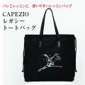 バレエ バッグ CAPEZIO レガシートートバック ブラック【メール便配送不可】CA-056(sold out)