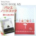 バレエ ノートブック Shinzi kato note バレエ柄ノート 眠れる森の美女