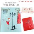 バレエ ノートブック Shinzi katoh note book バレエ柄ノート Cheri