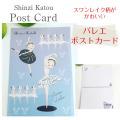 バレエ ポストカード Shinzi katoh 白鳥の湖