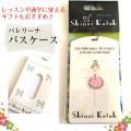 バレエ パスケース Shinzi Katohデザイン PASS CASE【●メール便可】ED-020