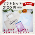 バレエギフトセット(ミニトートバッグ ハンカチタオル メモ帳)