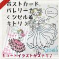 JJ-033 バレエポストカード バレリーナキトリ&ジゼル