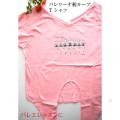 バレエTシャツ Vネック ループ コットン T(サイズ ジュニア大人フリー160) ピンク【メール便可】(JJ-037)