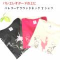 バレエTシャツ バレリーナラウンドネックTシャツ サイズ ジュニア大人フリー160)【メール便可】 (JJ-081)