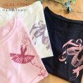 バレエTシャツ(ラグラン半袖&7分袖)