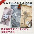 KI-07 【多機能&スタイリッシュ】バレエシルエット フェイスタオル
