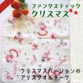 クリスマス タオルチーフ ファンタスティック アリス(Shinzi Katoh) クリスマスプレゼント