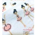 バレエ タオルチーフ バレエレッスン(Shinzi Katoh) ハンカチ  贈り物 ギフト【メール便可】(KI-25)(sold out)