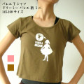 バレエ Tシャツ ドリーミー バレリーナ ミニT (サイズ145~160)【メール便可】(SD-020) ●期間限定タイムセール