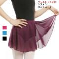 バレエスカート シフォンゴムスカート(サイズ140-160)【メール便可】(SK-024)