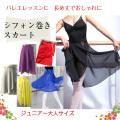 バレエスカート シフォン巻きスカート ミディアム(サイズ150-170)【メール便可】(SK-025)