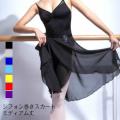 ●再入荷!バレエスカート シフォン巻きスカート ミディアム(サイズ150-170)【メール便可】(SK-025)