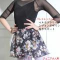 バレエスカート マルチフラワーシフォンデザイン巻きスカート(サイズジュニア大人フリー160)【メール便可】(SK-030)soldout