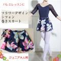 バレエスカートフラワーデザインシフォン巻きスカート ショート(サイズジュニア大人フリー160)